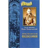 Христианская философия. Святой праведный Иоанн Кронштадтский.