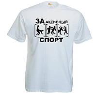 """Футболка с приколом """"За спорт"""""""
