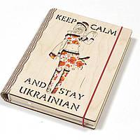 """Ежедневник """"Keep Calm and stay Ukrainian"""""""