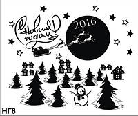 Наклейка на Новый год 2016 № НГ6 48*40