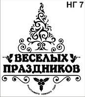Наклейка на Новый год 2016 № НГ7 30*35
