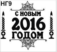 Наклейка на Новый год 2016 № НГ9 40*40