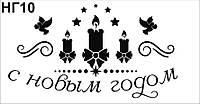 Наклейка на Новый год 2016 № НГ10 48*28