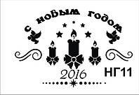 Наклейка на Новый год 2016 № НГ11 48*28