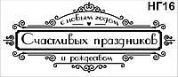 Наклейка на Новый год 2016 № НГ16 48*23
