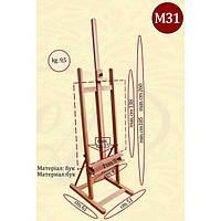 Мольберт стационарный Olivia 31, высота полотна до 135 см
