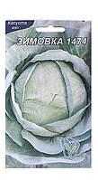 """Семена - Капуста """"Зимовка 1474"""" 0,7г"""