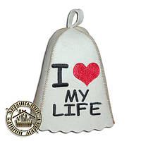 "Шапка для бани ""I love my life"" (белый войлок)"