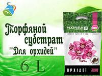 """Торфяной субстрат """"для Орхидей"""" PEATFIELD 6 л"""