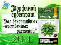 """Торфяной субстрат """"Для декортивных-лиственных растений"""" PEATFIELD 20 л"""
