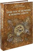 Христос и Церковь в Новом Завете. Протоиерей Александр Сорокин.