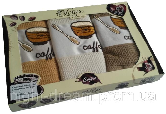 Набор кухонных полотенец 3шт. 45х70 Lotus COFFEE 110