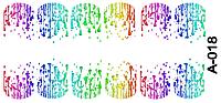Слайдер дизайн (водная наклейка) для ногтей А-018