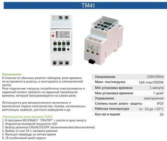 Ферон Тм 41 Инструкция img-1