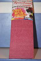 Бумага для творчества разноцветная гофрированная (крепированная) 2000*500мм. Цвет бордовый.