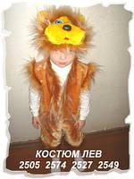 Дитячий новорічний костюм Лева/Льва