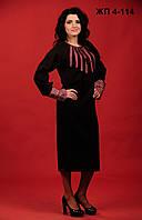 Черное вышитое женское платье, размер 60