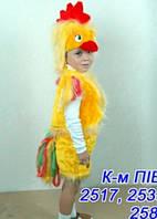 Дитячий новорічний костюм Півника / Петушка