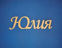 """Имя  """"Юлия"""""""