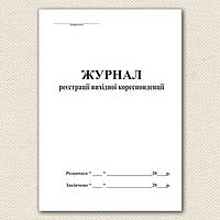«Журнал реєстрації вихідної кореспонденції» 50 листов, офсет