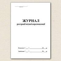 «Журнал реєстрації вхідної