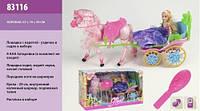"""Игровой набор для девочки """"Карета с куклой и лошадкой"""" 83116"""
