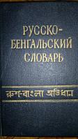 Карманный  Русско-бенгальский словарь», Литтон, Гагинский