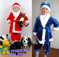 Дитячий новорічний костюм Нового Року / Нового Года