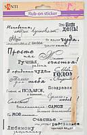 П Натирка 952535 Надписи (рус.)