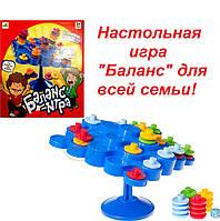 """Настольная игра для всей семьи """"Баланс"""""""