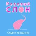 """Студия """"Розовый Слон""""."""