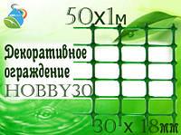 Декоративное ограждение HOBBY30 50м х 1м(50 м²) 30 х 18мм