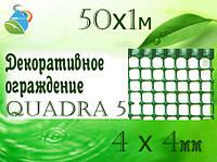 Декоративное ограждение QUADRA 5 50м х 1м(50 м²) 4х 4 мм