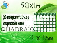 Декоративное ограждение QUADRA10 50м х 1м(50 м²) 9х9 мм
