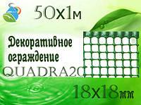 Декоративное ограждение QUADRA20 50м х 1м(50 м²) 18х18 мм