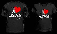 "Парные футболки ""Я люблю мужа - Я люблю жену"""