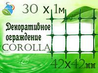 Декоративное ограждение COROLLA 30м х 1м(30 м²) 42 х 42мм