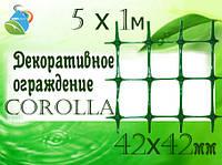 Декоративное ограждение COROLLA 5 м х 1м(5 м²) 42 х 42мм