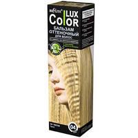 Оттеночный бальзам для волос тон №04 (Песок) - Bielita Color Lux