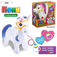 Мягкая игрушка. Пони интерактивная на поводке  2711