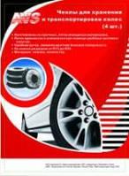 Чехлы для транспортировки и хранения колес AVS 817 L