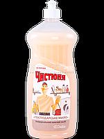 Универсальное моющее средство (Хозяйственное мыло) - Чистюня 1л