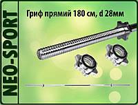 Гриф прямой 180 см для штанги 28 мм.