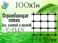 Ограждающие сетки  для  клетей и загонов  C-FLEX 100м х 1м(100 м²) 44 х 49мм