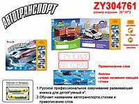 Книжка детская электронная ZYE-E 0100 Автотранспорт