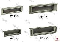 Ручки мебельные  РГ 133-136