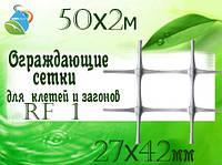 Ограждающие сетки  для  клетей и загонов  RF1 50м х 2м(100 м²) 27 х 42мм