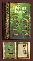 Русская рыбалка элитная подарочная книга в коже