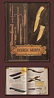 Ножи мира элитная подарочная книга в коже