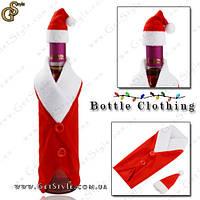 "Новогодняя одежда на бутылку - ""Bottle Clothing"""